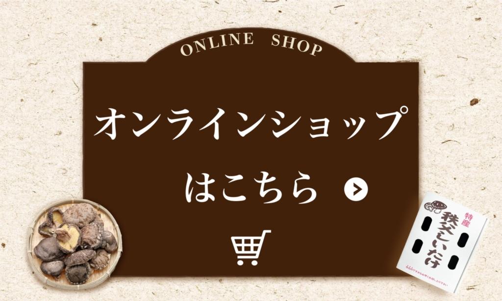 七福ファーム【オンラインショップ】