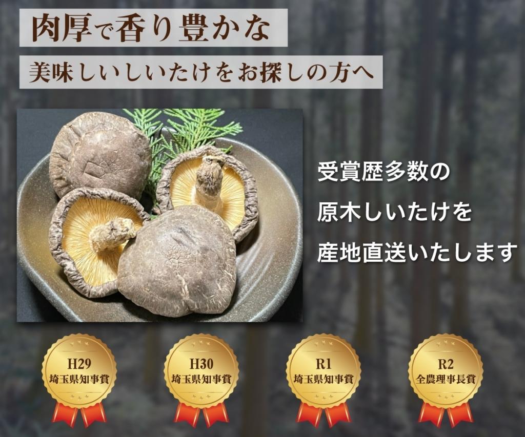 原木椎茸(しいたけ)の農家直送通販