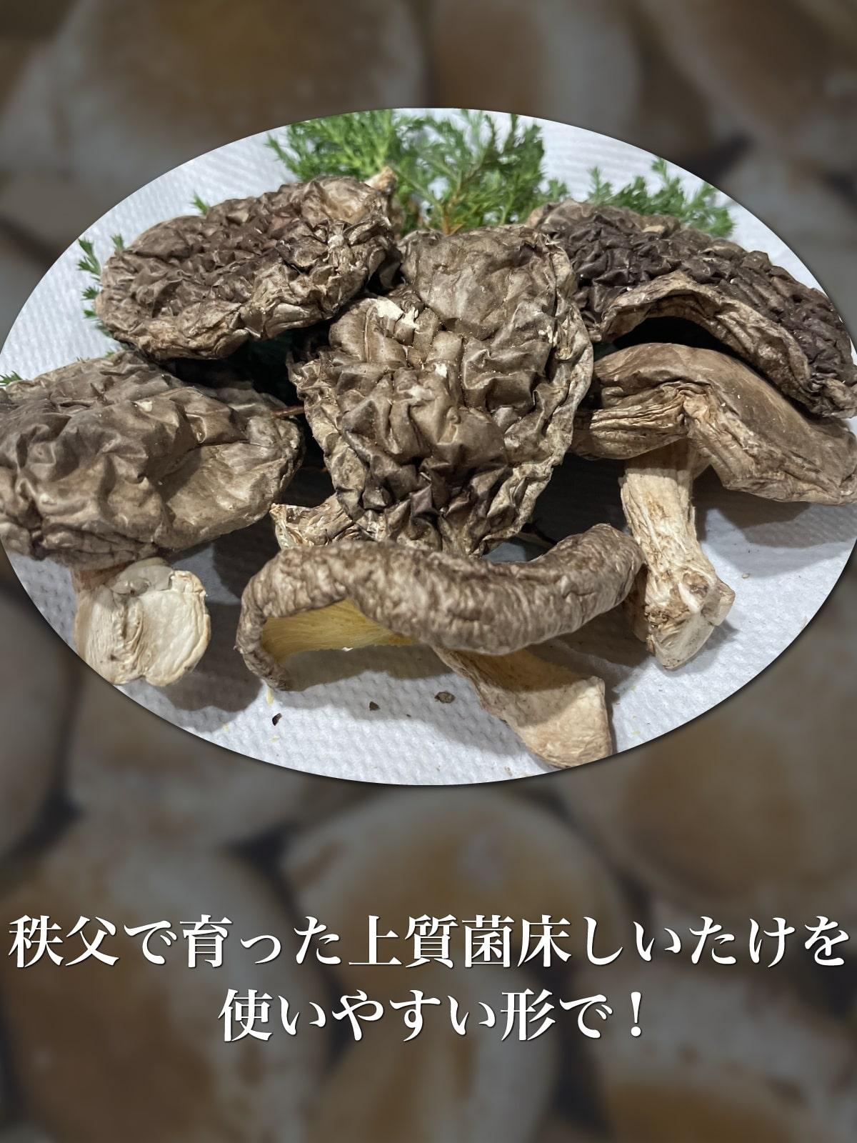 菌床乾燥しいたけの通販